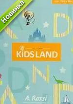 Купить виниловые обои коллекция Kids Land
