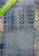 Купить виниловые обои коллекция Flow 2017