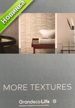 Купить виниловые обои коллекция More Textures