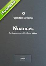 Купить виниловые обои коллекция Nuances