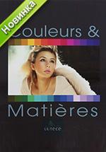 Купить виниловые обои коллекция Couleurs Matieres