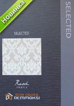 Купить текстильные обои коллекция Selected