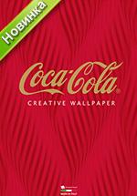 Купить виниловые обои коллекция Coca Cola 412-серия