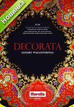 Купить виниловые обои коллекция Decorata