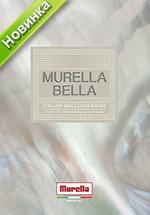 Купить виниловые обои коллекция Murella Bella 250-серия